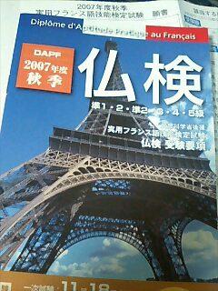 仏検2007