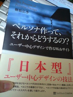 ペルソナ作って、それからどうするの? by 棚橋弘季