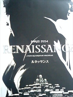 RENAISSANCE(前)